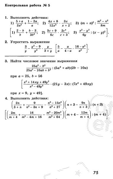 Ответы mail ru Контрольная работа Алгебраические дроби Решать  Двойка под конец четверти ну очень не нужна Прошу помощи Нужны хотя бы ответы на примеры БЕЗ квадратных скобок Моя задача понять где у меня ошибки и