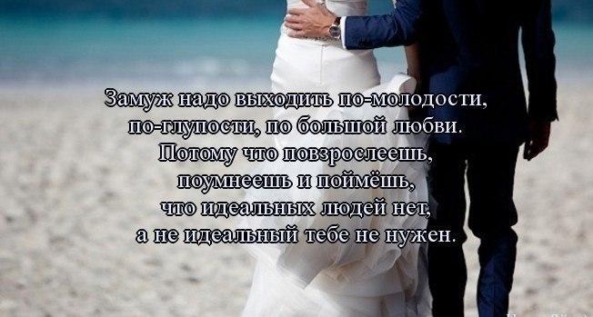 Стихи о замужестве