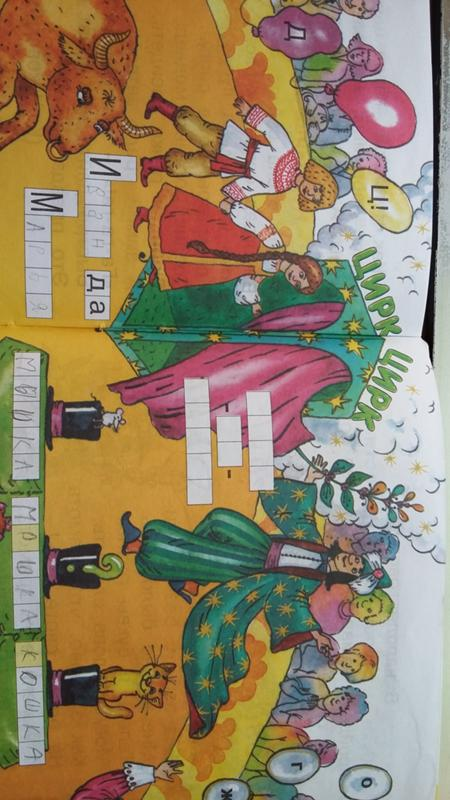 страница34 белорусец решебник азбука нечаева