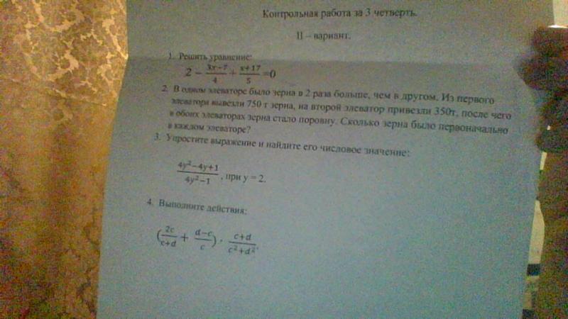 Ответы mail ru решите пожалуйста срочно алгебра класс  обоих элеваторах зерна стало поровну Сколько тонн зерна было первоначально в каждом элеваторе номер №3 упростить выражение и найти его числовое значение
