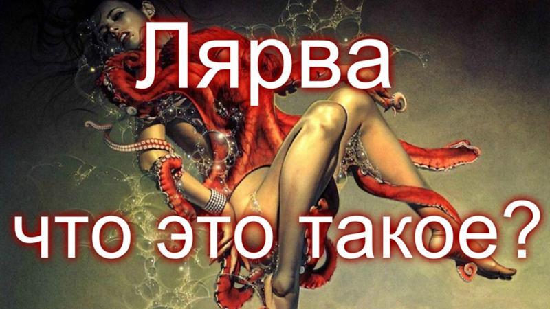 Ответы Mail.ru: Лярва - это что такое? Или кто?