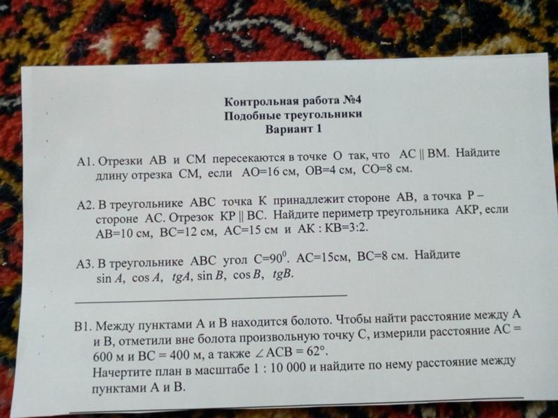 Ответы mail ru Помогите контрольная работа по геометрии класс  Помогите контрольная работа по геометрии 8 класс тема Подобные треугольники