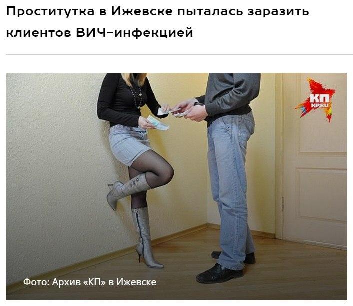 Инфекцией проститутки с в туле вич