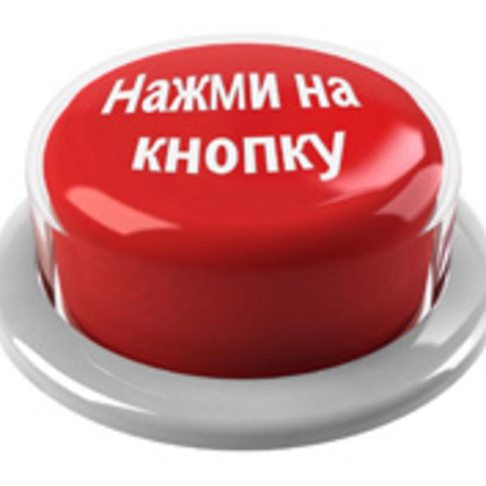 большие нажми на кнопку получишь результат картинка бародар