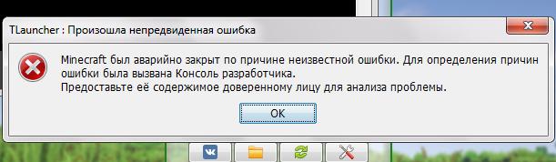 майнкрафт был аварийно закрыт по причине неизвестной ошибки
