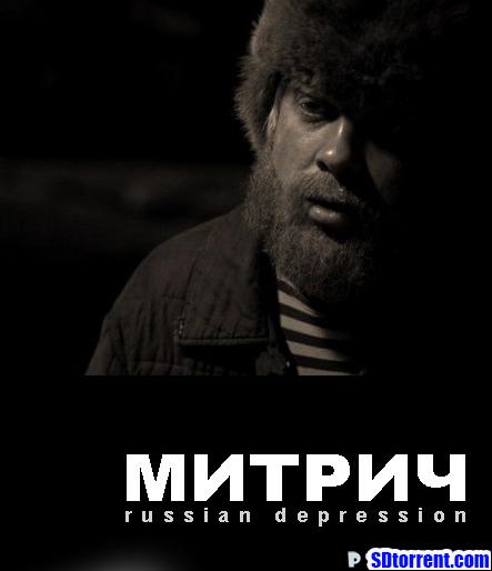 МИТРИЧ RUSSIAN DEPRESSION СКАЧАТЬ БЕСПЛАТНО