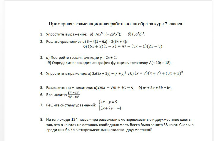Контрольная экзаменационная работа по математике 2278
