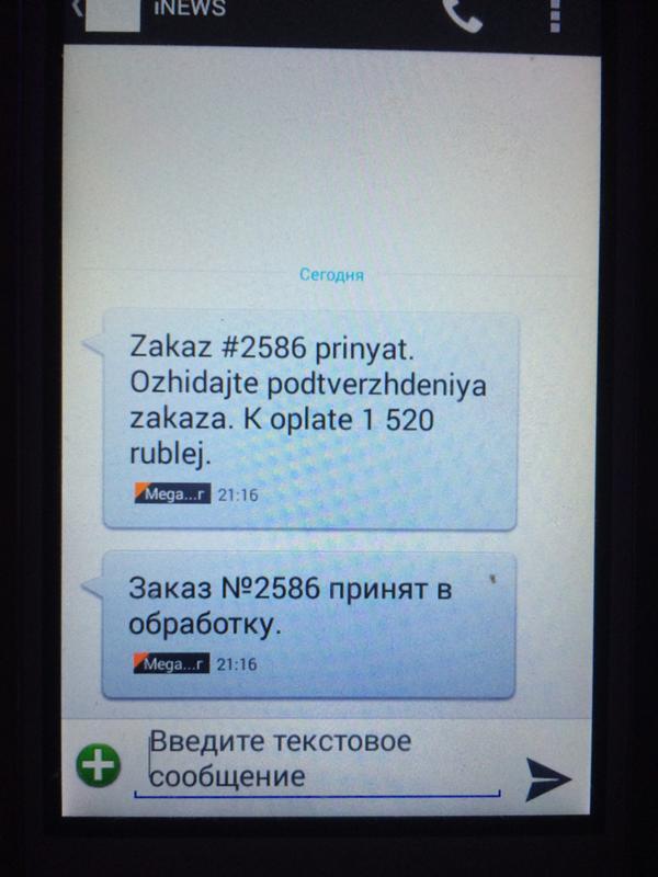 сообщения: Дуйку приходят смс с моим именем и ссылками глубину побольше