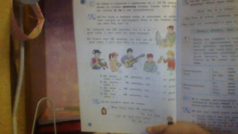 Гдз от путина по английскому языку 4 класс рабочая тетрадь вербицкая.