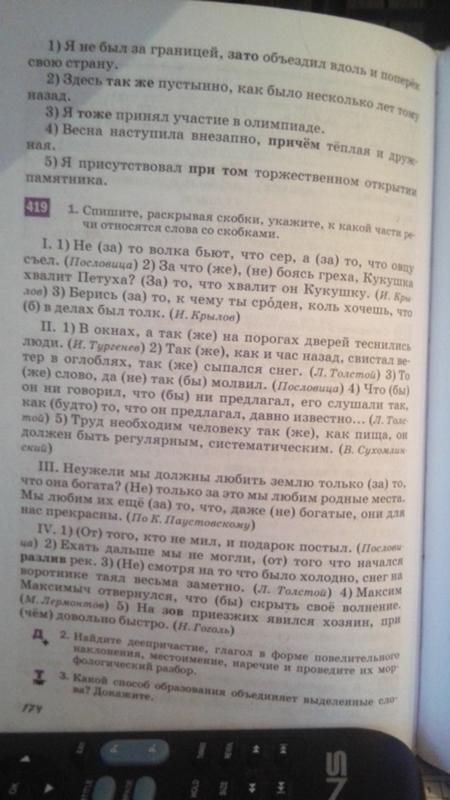 знакомства майл ру по русскому языку