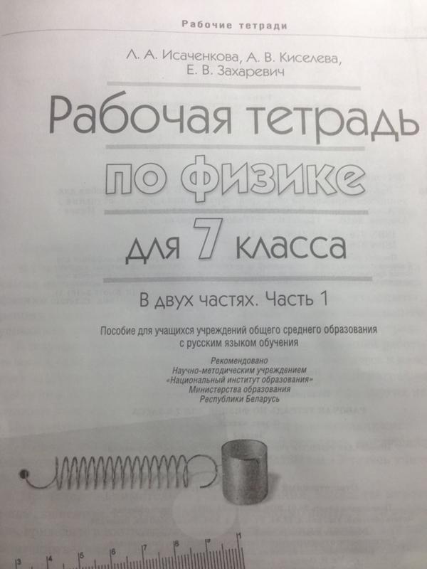 Решебник на рабочую тетрадь по физике 7 класс исаченкова