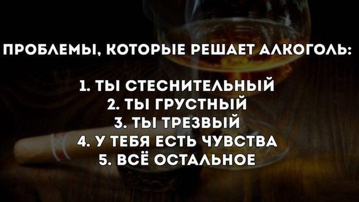 Картинка алкоголь не решает