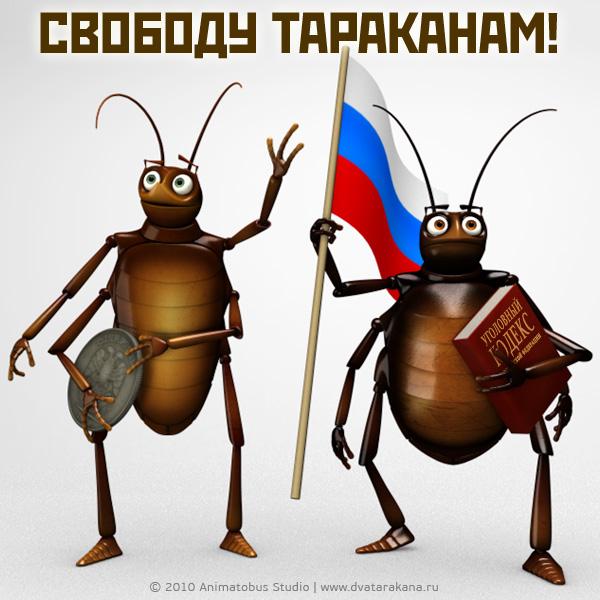 подробные прикольные картинки таракан продукции можно