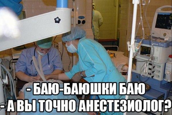 Смешная картинка анестезиолога