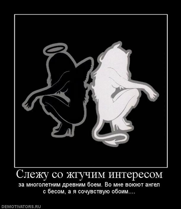 Демотиваторы ангелы и демоны