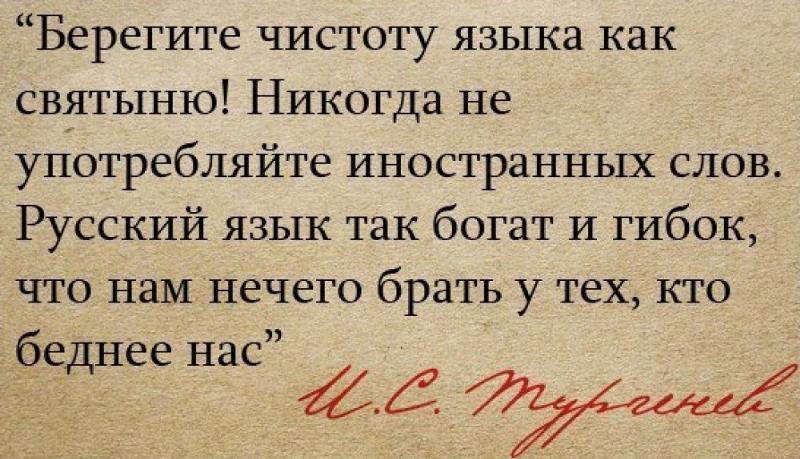 примеры засорения русской речи английскими словами гипертонической
