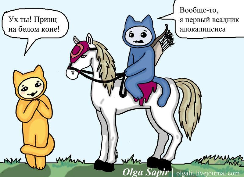 Днем влюбленных, прикольная картинка принц на белом коне
