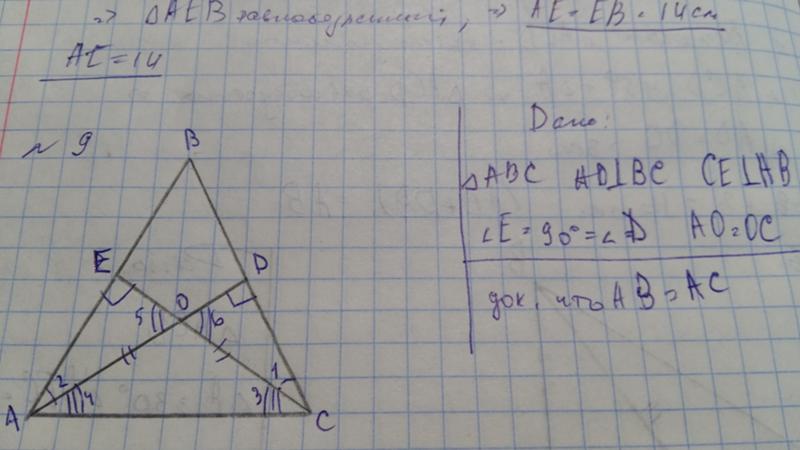 Помогите решить задачу по геометрии 7 класса решение задач описанная окружность