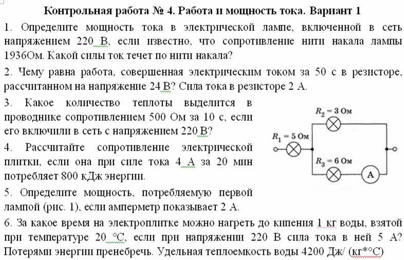 Контрольные и самостоятельные работы по физике 8 класс к