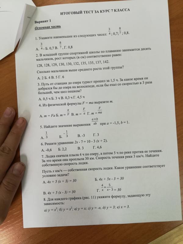 Контрольная работа за курс 7 класса по алгебре