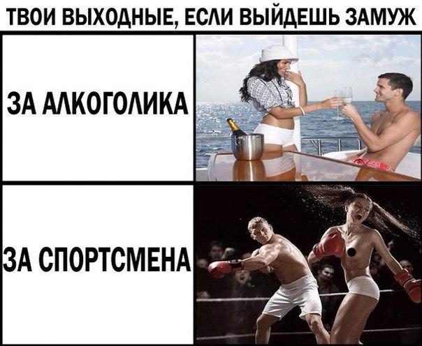 Валентином, прикольные картинки про спорт и алкоголь
