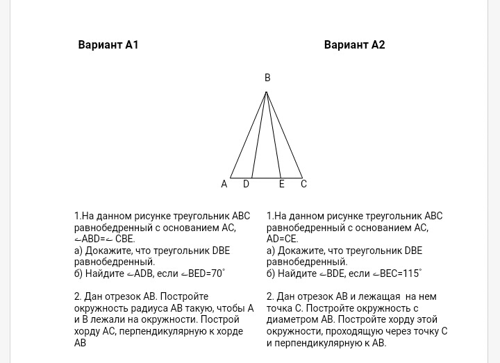 гдз таблица 7.6 равнобедренный треугольник