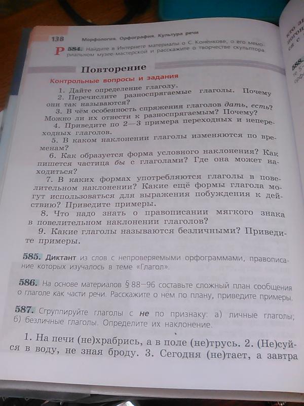 Вопросы по контрольны русскому гдз
