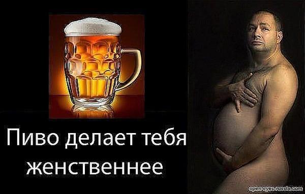 Почему нельзя пить пиво мужчинам