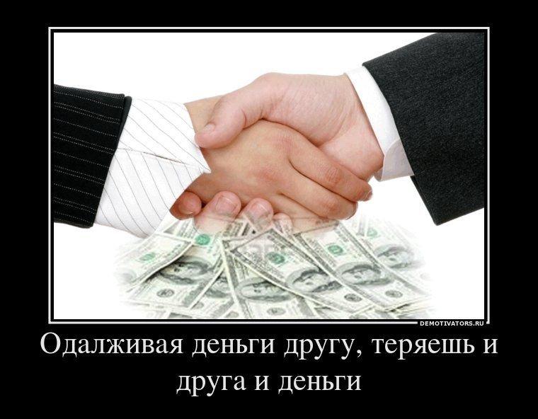 Алиса дай взаймы денег вы завещаете