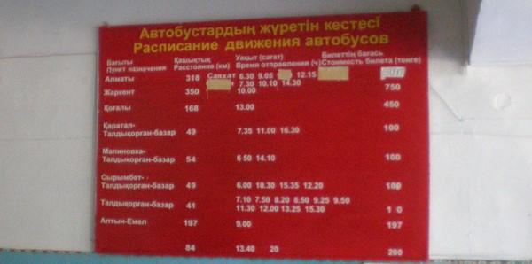 наверх можно расписание автобусов новосибирск семей новосибирск термобелье компрессионное