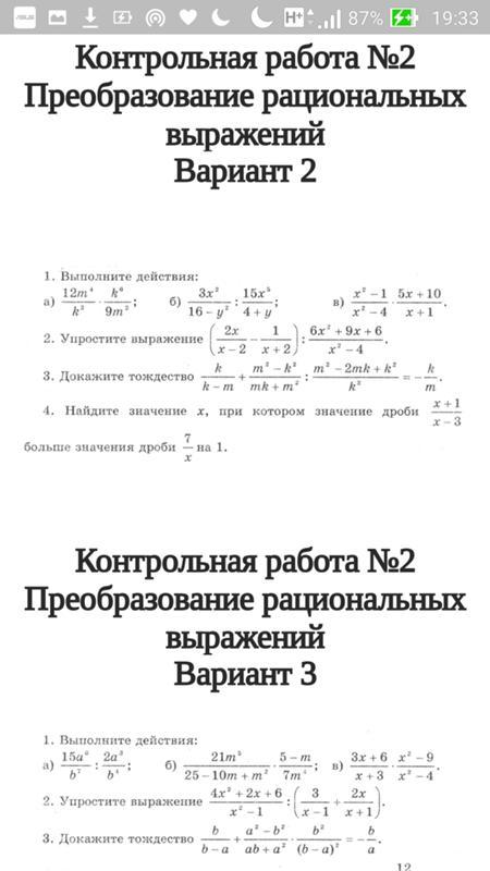 Контрольная работа 2 преобразование рациональных выражений вариант 1 8057