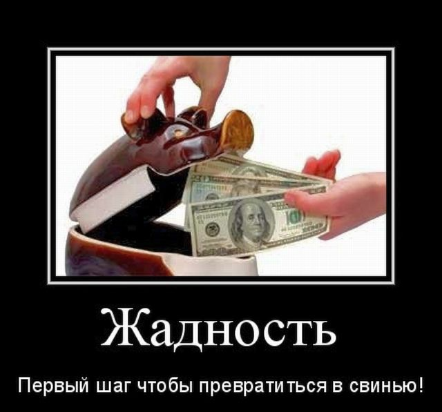 нем картинки о жадности людей нет