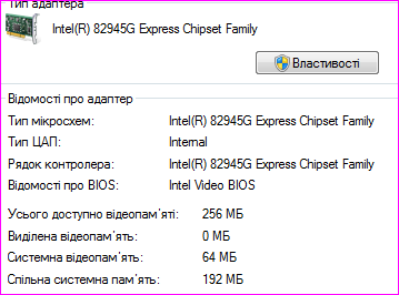 DOWNLOAD DRIVERS: INTEL 82945G EXPRESS CHIPSET FAMILY GRAPHICS