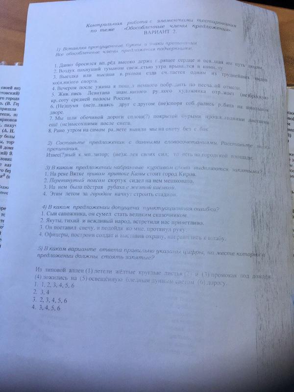 Контрольная работа по теме обособленные чл предложения ответы 9800
