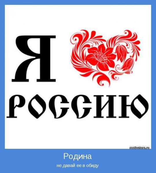 Картинки с надписью люблю россию