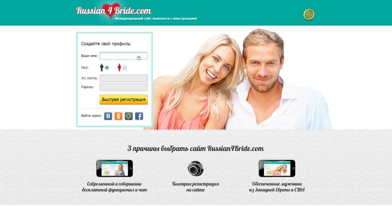 подскажите бесплатный сайт для знакомств с иностранцами