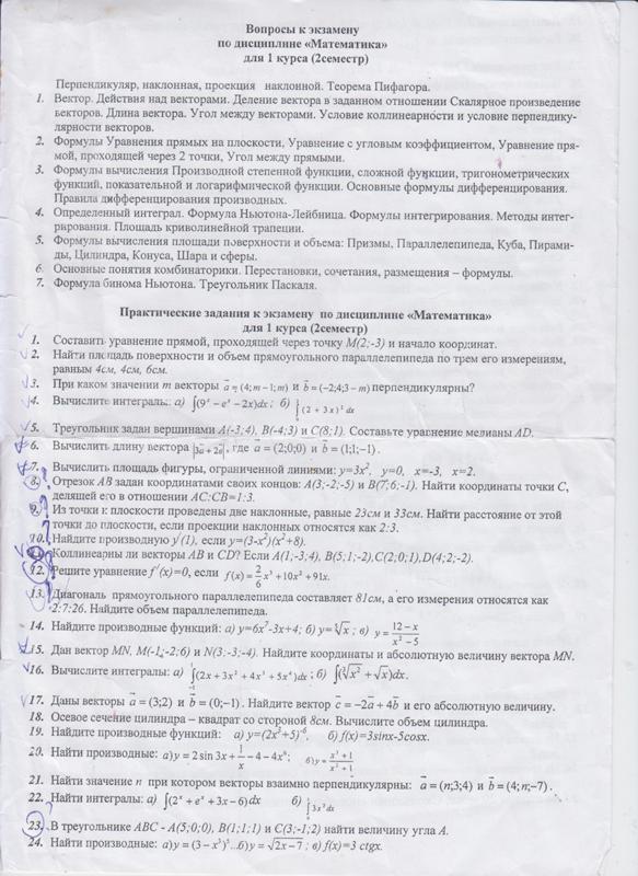 ответы на билеты по физике 1 курс 2 семестр
