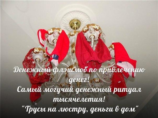 Красные труселя на люстре на любовь