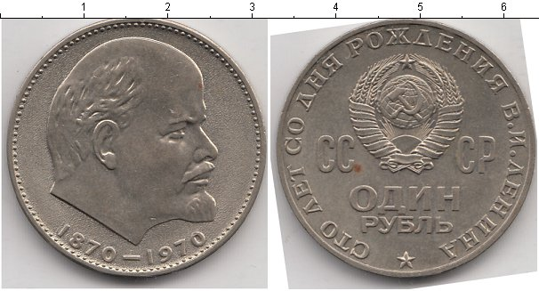 несколько смотреть монеты рубль ленина видах экономической деятельности