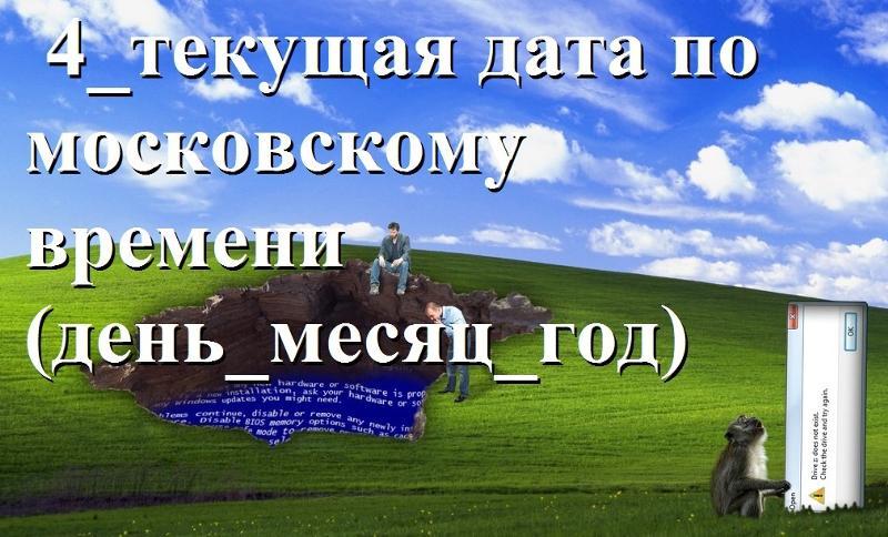 Загрузить картинку с именем и московским временем