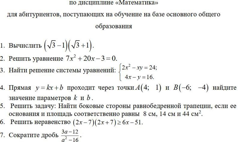 решебник вступительные экзамены физика