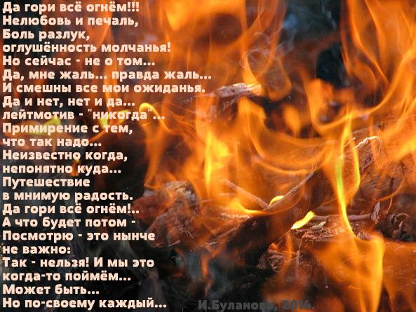 горячим что означает сжигание фотографий нашей стране орден