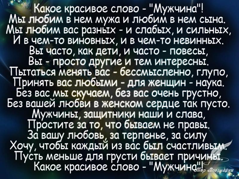Прекрасные слова о мужчине