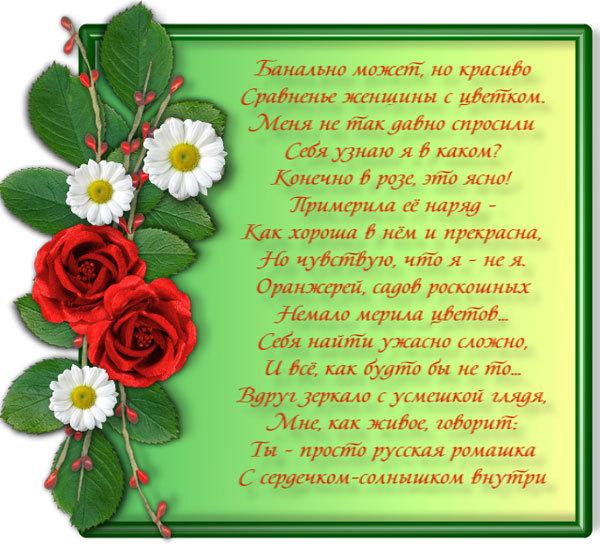 Стихи в открытку к цветами, меня
