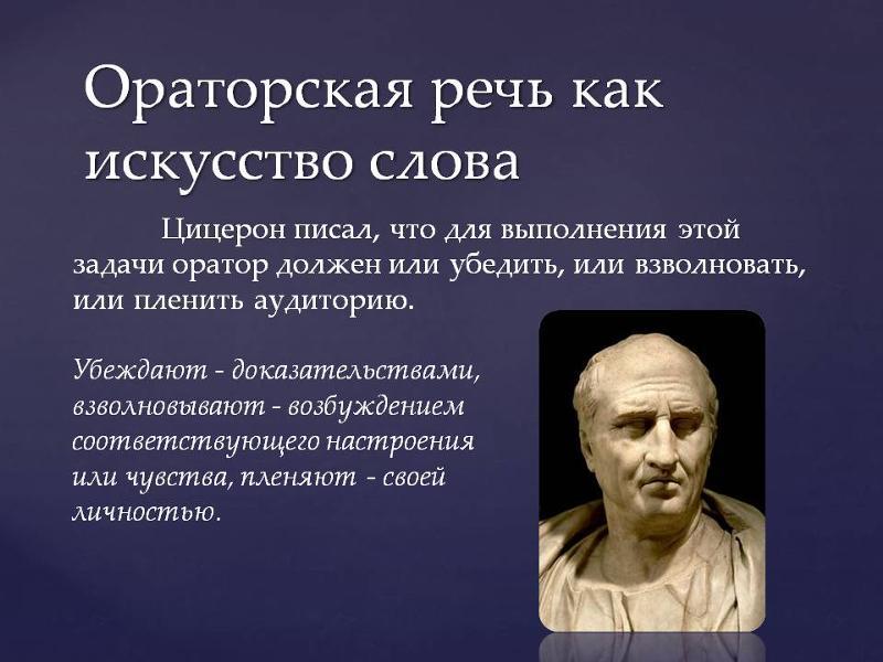 Ответы Mail.ru: 18. О какой черте искусства говорил римский оратор ...