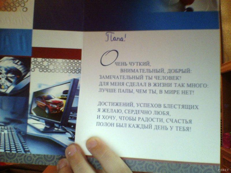 Для, как красиво подписать папе открытку