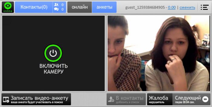 общаться по веб камере с девушками чтобы видели меня звание