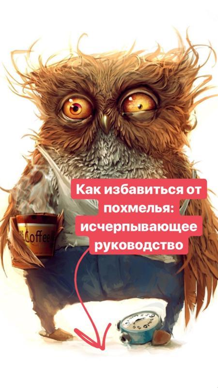 Прикольные картинки доброе утро после пьянки, надписью просто так