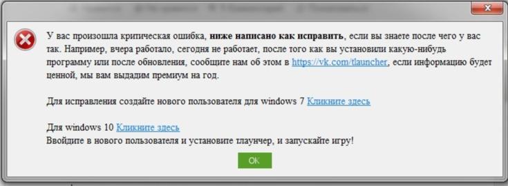 Не запускается майнкрафт пишет error1114