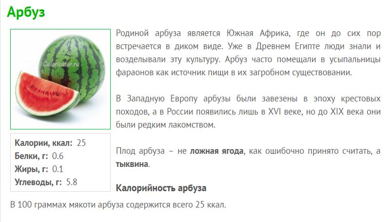 Способствуют ли арбузы похудению